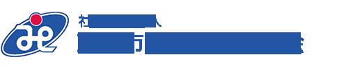 社会福祉法人 玉野市社会福祉協議会